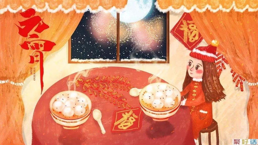 关于元宵节的好词、好句、名家好段、好文插图1