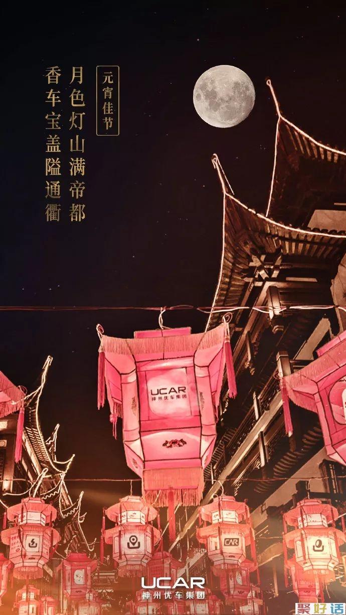 元宵节 | 祝福文案:尽享团圆,诸事圆满!插图22