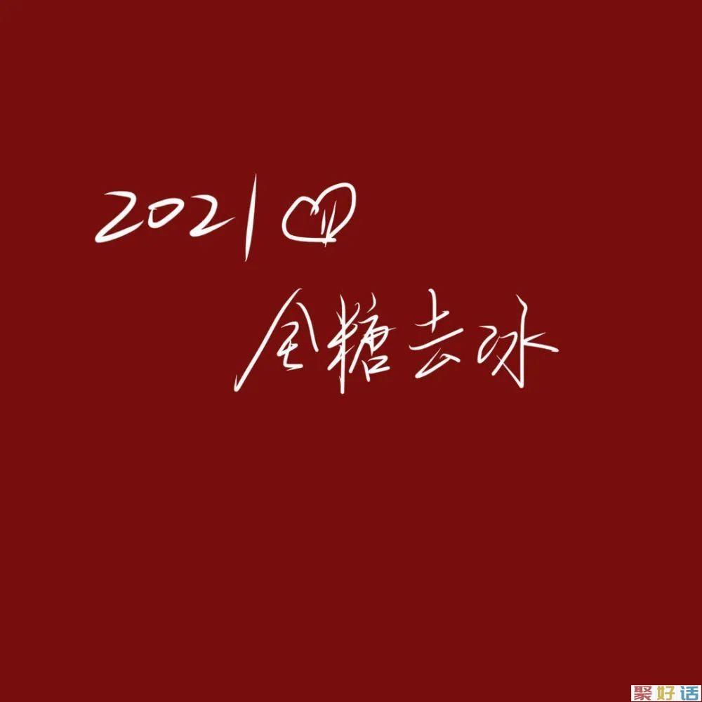 2021新年快乐过年文案 ,牛年除夕暖心文案插图1