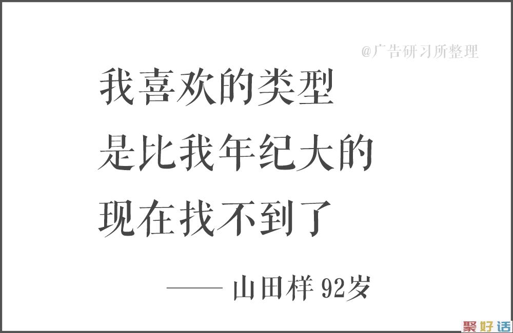 100句日本老人的退休文案 , 又心酸又好笑…插图42