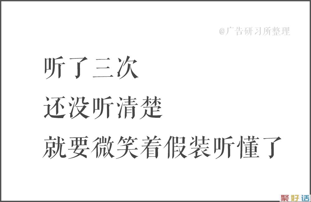 100句日本老人的退休文案 , 又心酸又好笑…插图63