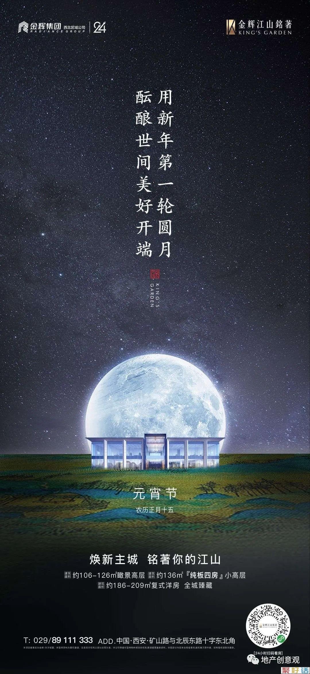 地产广告丨元宵节海报文案,来了插图167