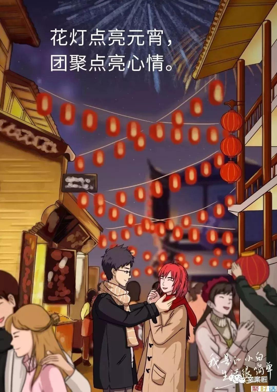 元宵节 | 祝福文案:尽享团圆,诸事圆满!插图2