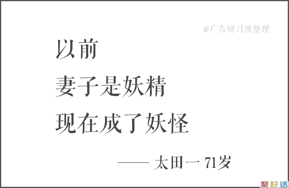 100句日本老人的退休文案 , 又心酸又好笑…插图33