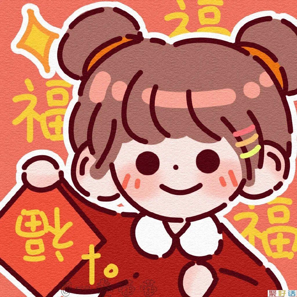 新年头像 | 春节期间朋友圈日常文案插图5