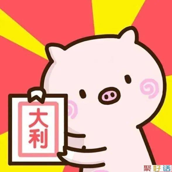 超走心的春节文案,写尽你的新年心愿!插图3