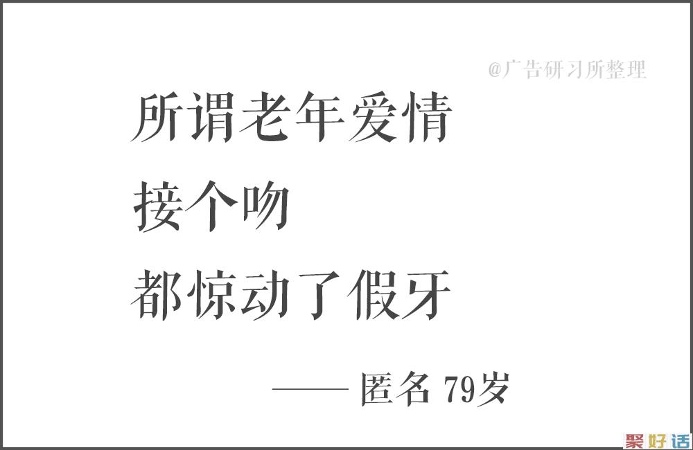 100句日本老人的退休文案 , 又心酸又好笑…插图44