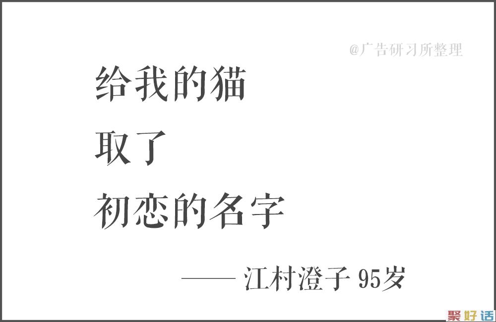 100句日本老人的退休文案 , 又心酸又好笑…插图39