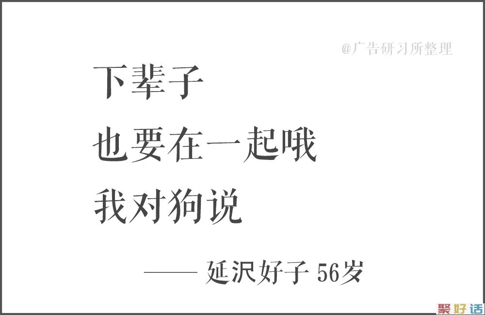 100句日本老人的退休文案 , 又心酸又好笑…插图26