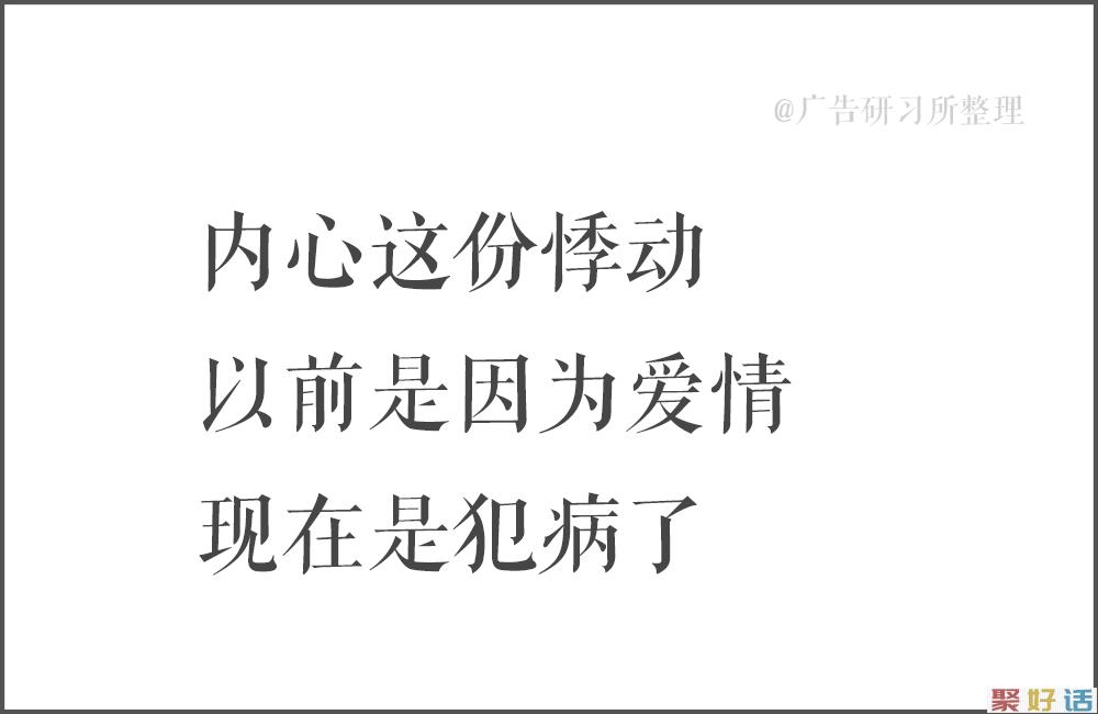 100句日本老人的退休文案 , 又心酸又好笑…插图82