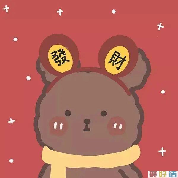 超走心的春节文案,写尽你的新年心愿!插图20