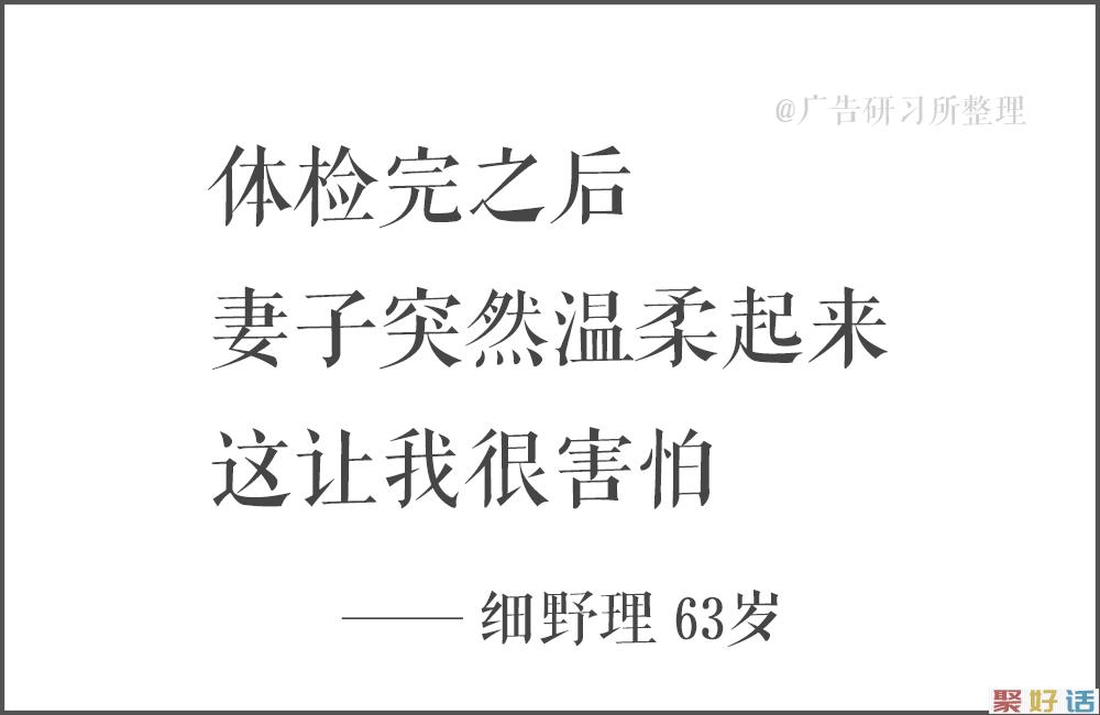 100句日本老人的退休文案 , 又心酸又好笑…插图34