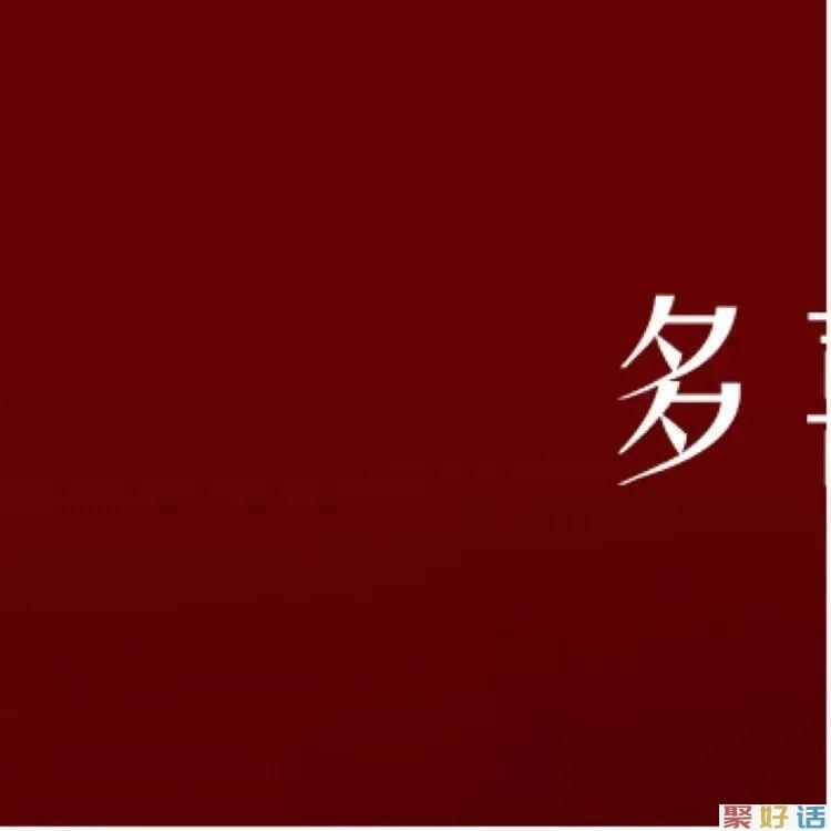 私藏春节文案,新年朋友圈九宫格必须是这个!插图38