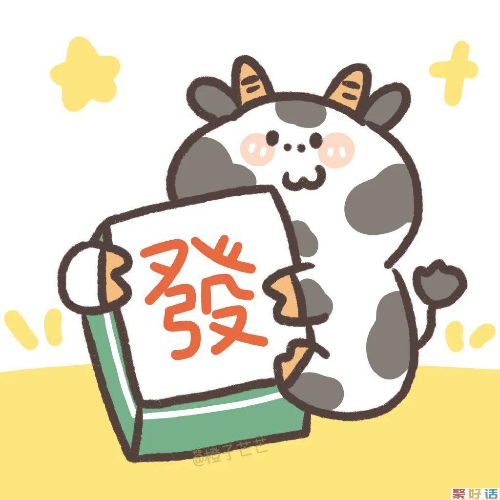新年头像 | 春节期间朋友圈日常文案插图22
