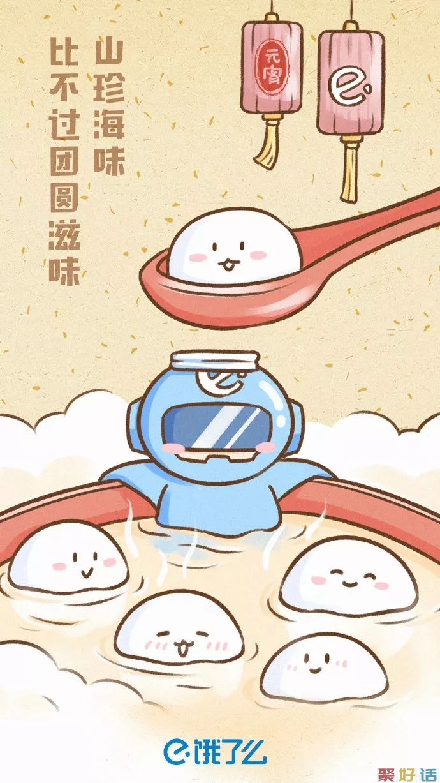 元宵节 | 祝福文案:尽享团圆,诸事圆满!插图18