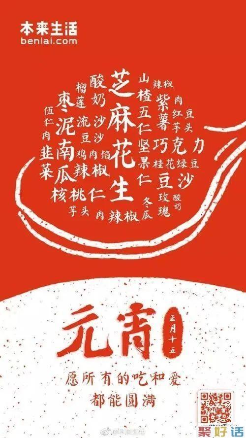 元宵节 | 祝福文案:尽享团圆,诸事圆满!插图6