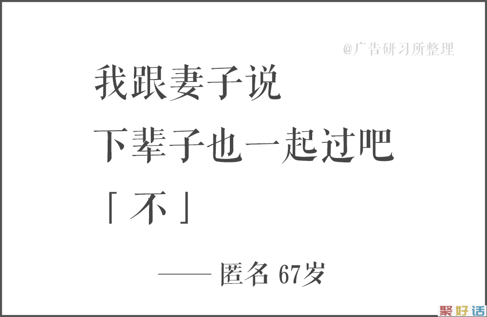 100句日本老人的退休文案 , 又心酸又好笑…插图38