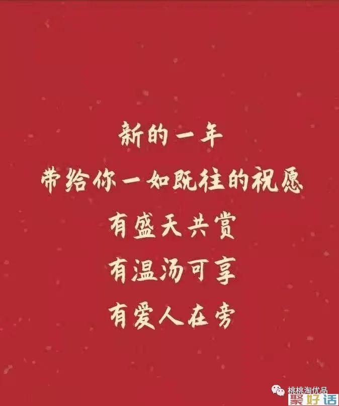 春节朋友圈文案插图5
