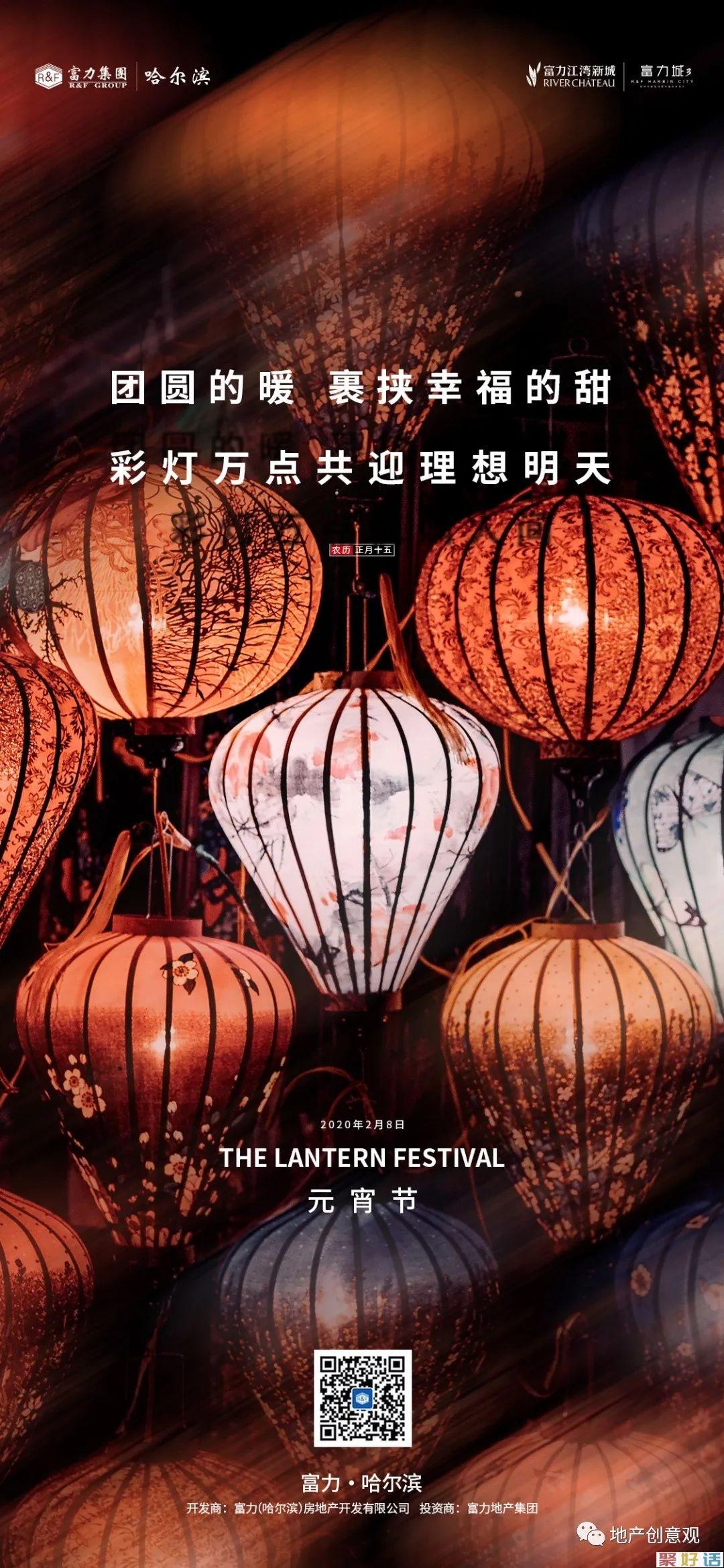 地产广告丨元宵节海报文案,来了插图148