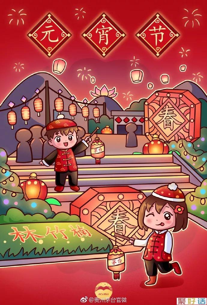 元宵节 | 祝福文案:尽享团圆,诸事圆满!插图5