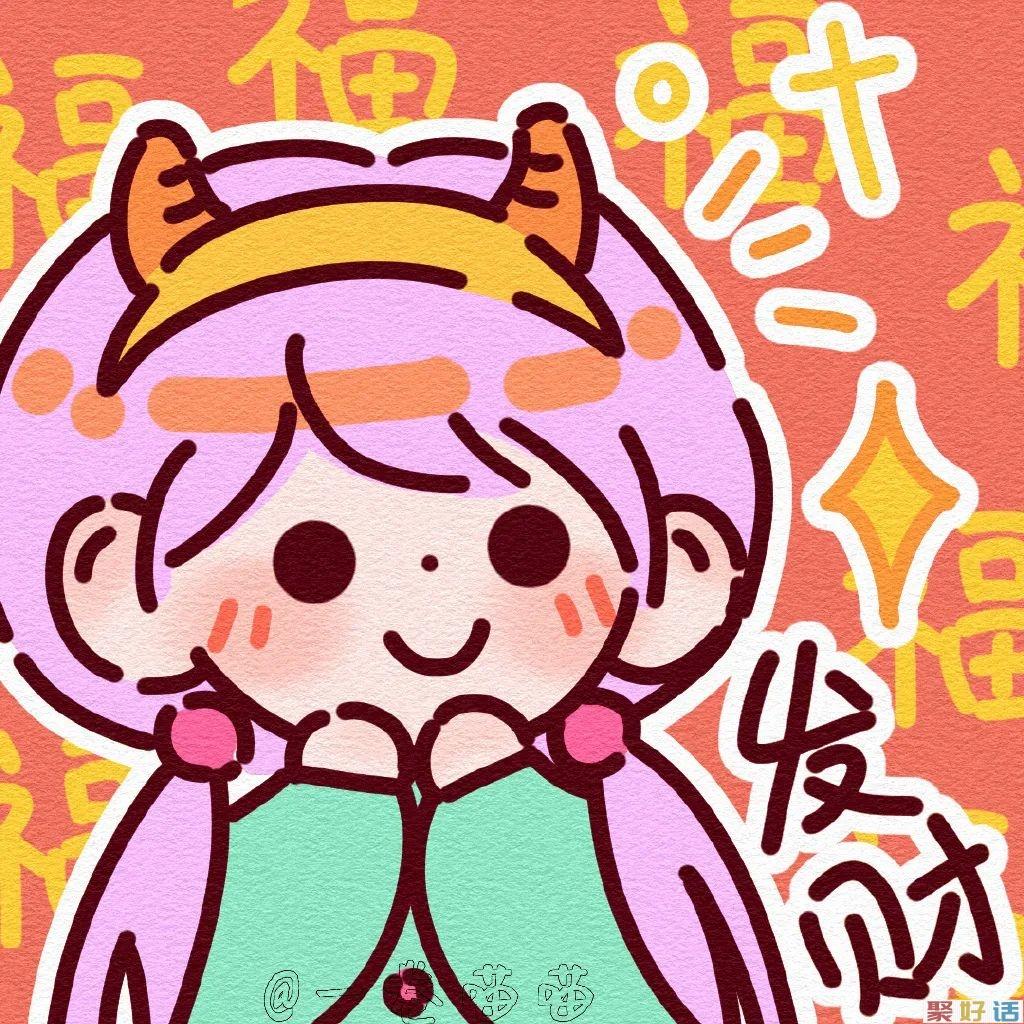 新年头像 | 春节期间朋友圈日常文案插图7