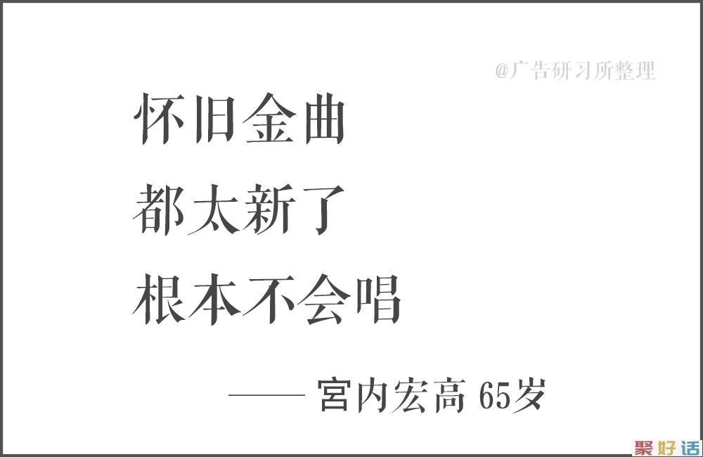 100句日本老人的退休文案 , 又心酸又好笑…插图11
