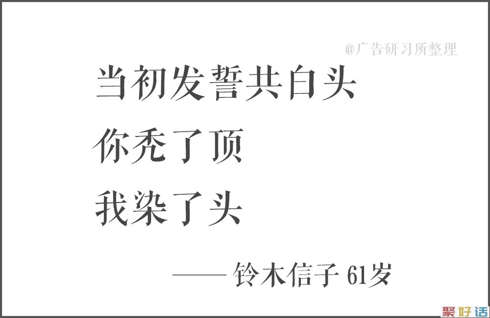 100句日本老人的退休文案 , 又心酸又好笑…插图45