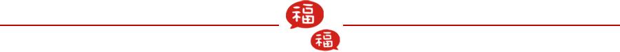 私藏春节文案,新年朋友圈九宫格必须是这个!插图78