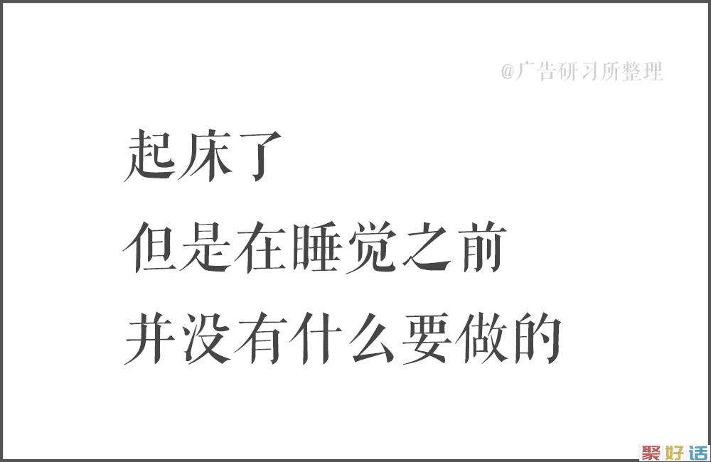 100句日本老人的退休文案 , 又心酸又好笑…插图80