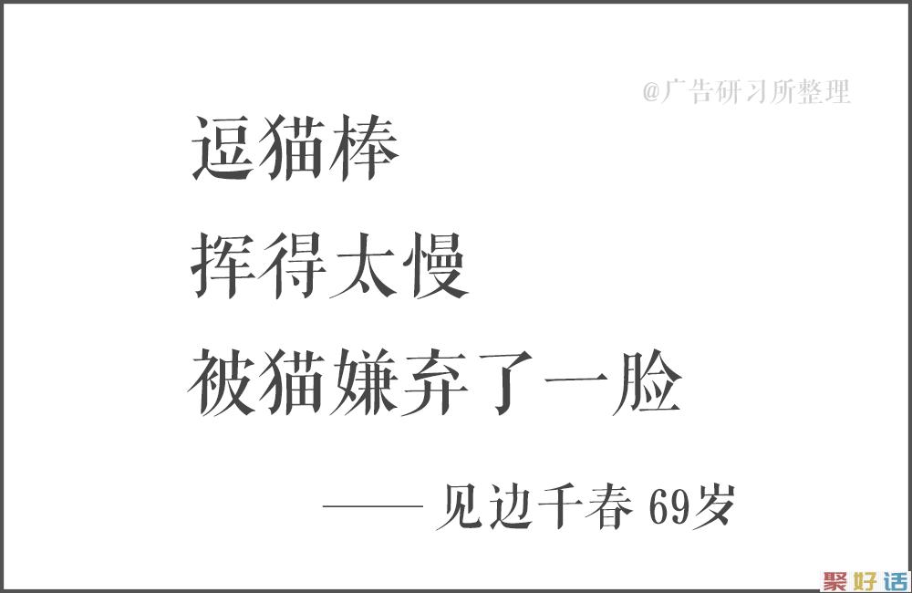 100句日本老人的退休文案 , 又心酸又好笑…插图3