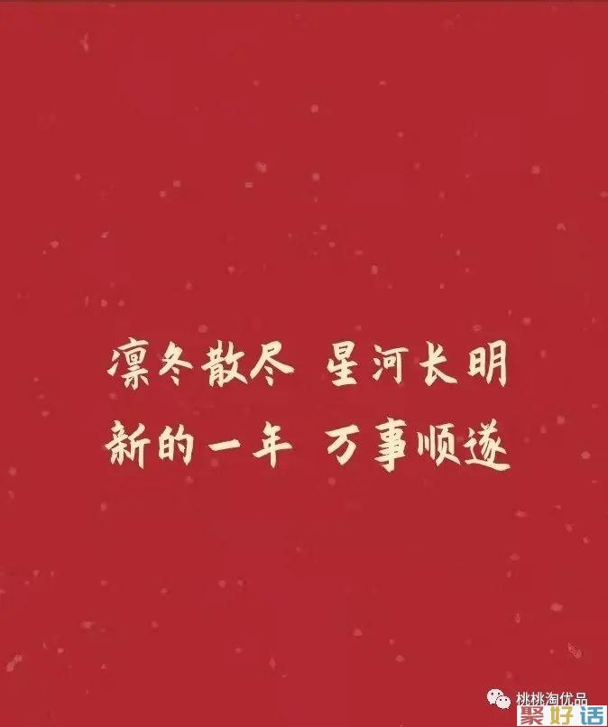 春节朋友圈文案插图4