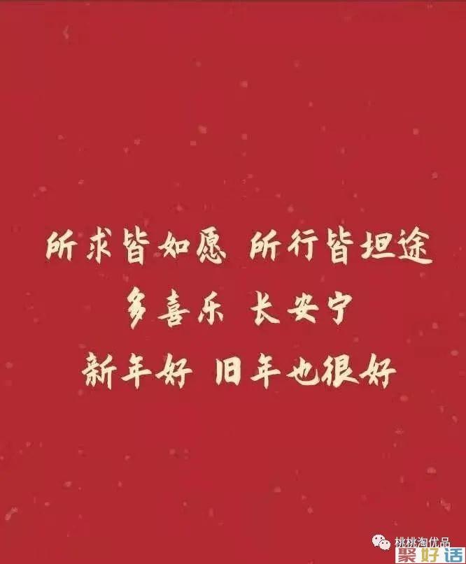 春节朋友圈文案插图1
