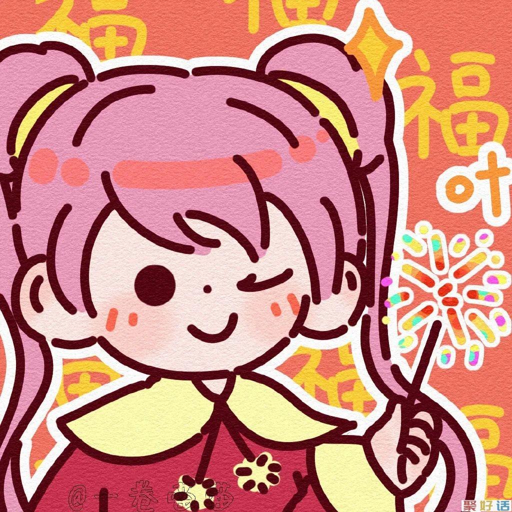 新年头像 | 春节期间朋友圈日常文案插图9