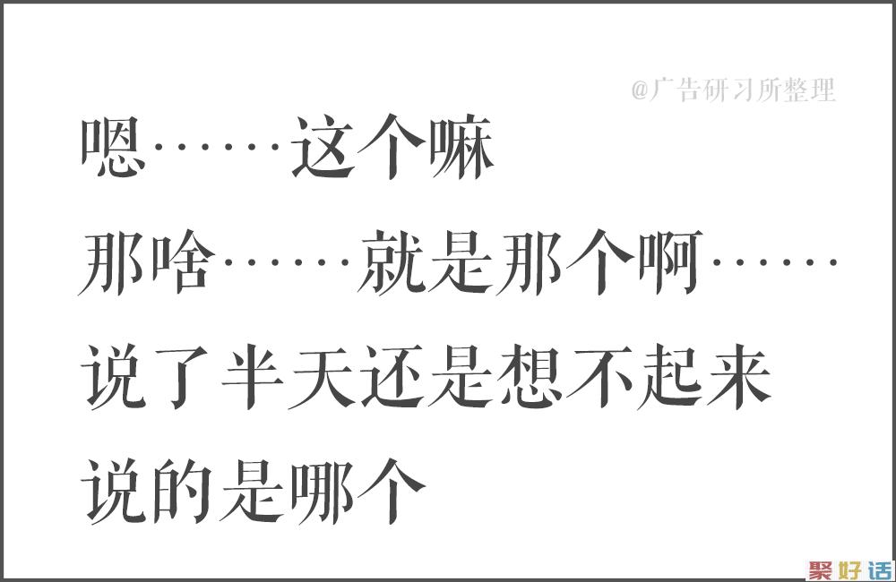 100句日本老人的退休文案 , 又心酸又好笑…插图86