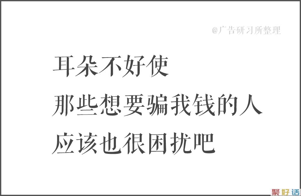100句日本老人的退休文案 , 又心酸又好笑…插图76