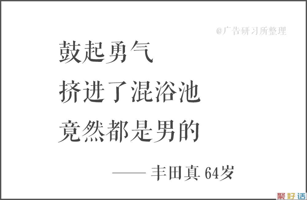 100句日本老人的退休文案 , 又心酸又好笑…插图12