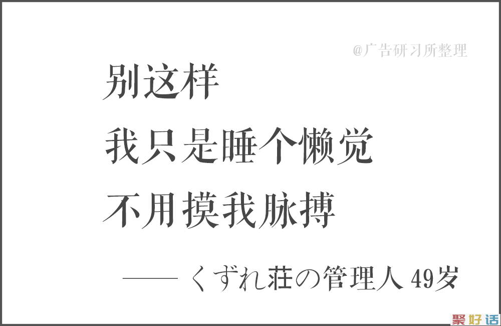 100句日本老人的退休文案 , 又心酸又好笑…插图6