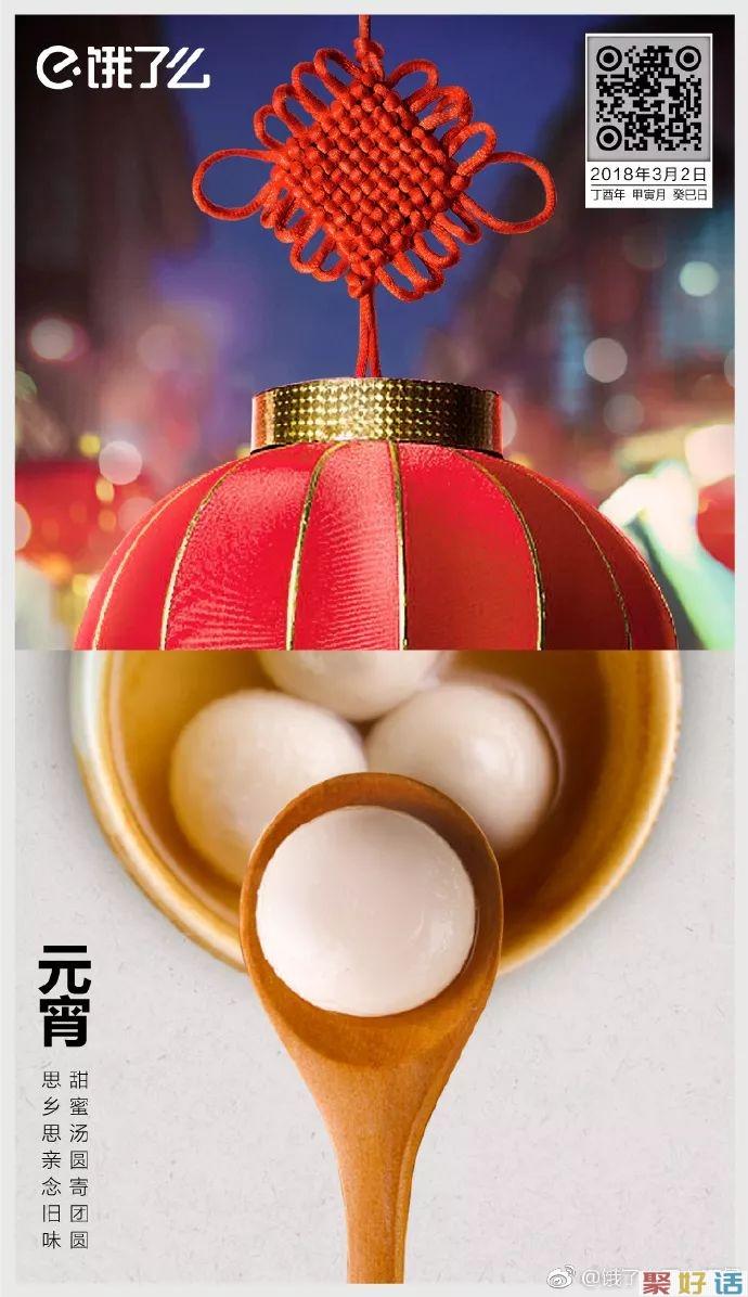元宵节 | 祝福文案:尽享团圆,诸事圆满!插图19