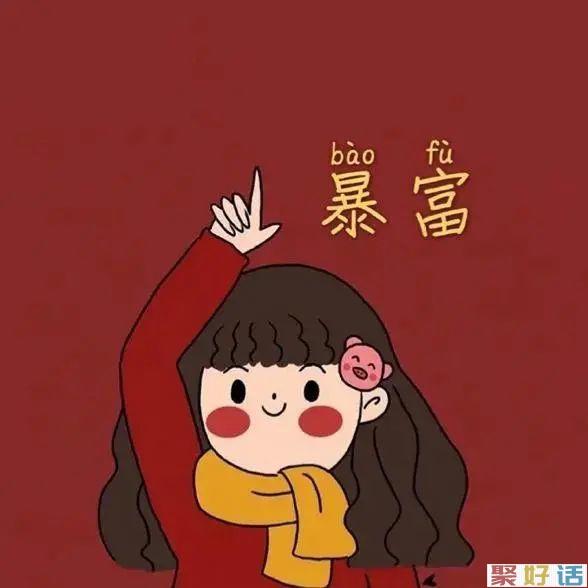 超走心的春节文案,写尽你的新年心愿!插图