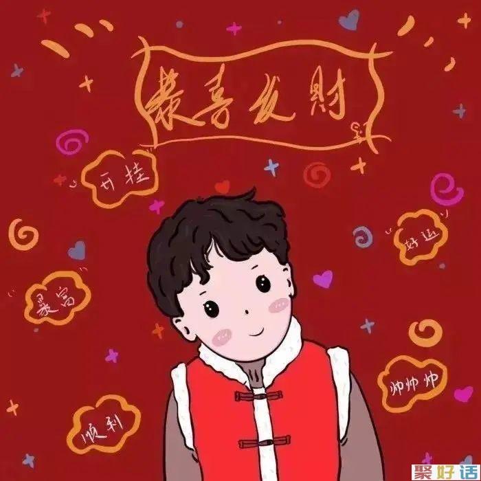 超走心的春节文案,写尽你的新年心愿!插图9