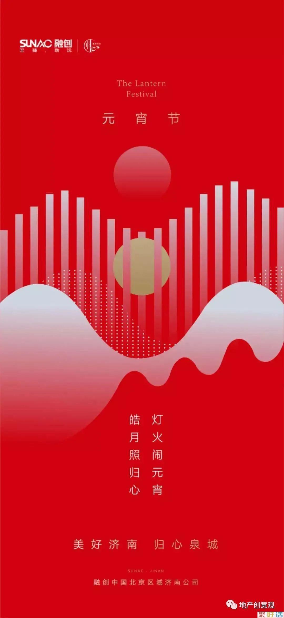 地产广告丨元宵节海报文案,来了插图19