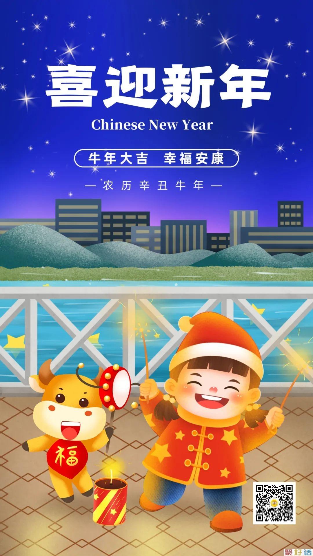 春节除夕神仙走心文案来袭!插图13