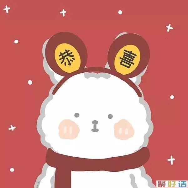 超走心的春节文案,写尽你的新年心愿!插图21