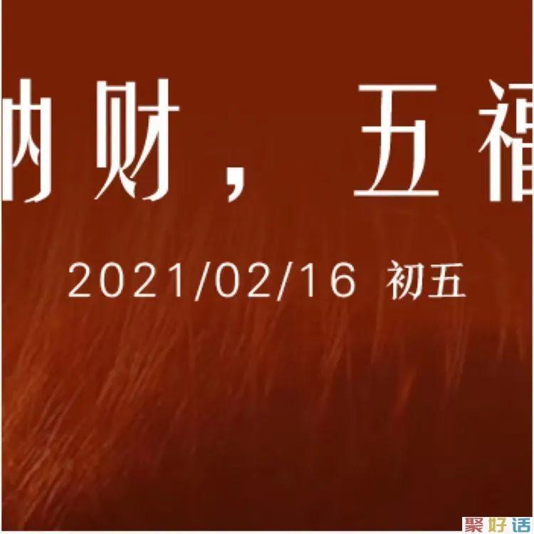 私藏春节文案,新年朋友圈九宫格必须是这个!插图59
