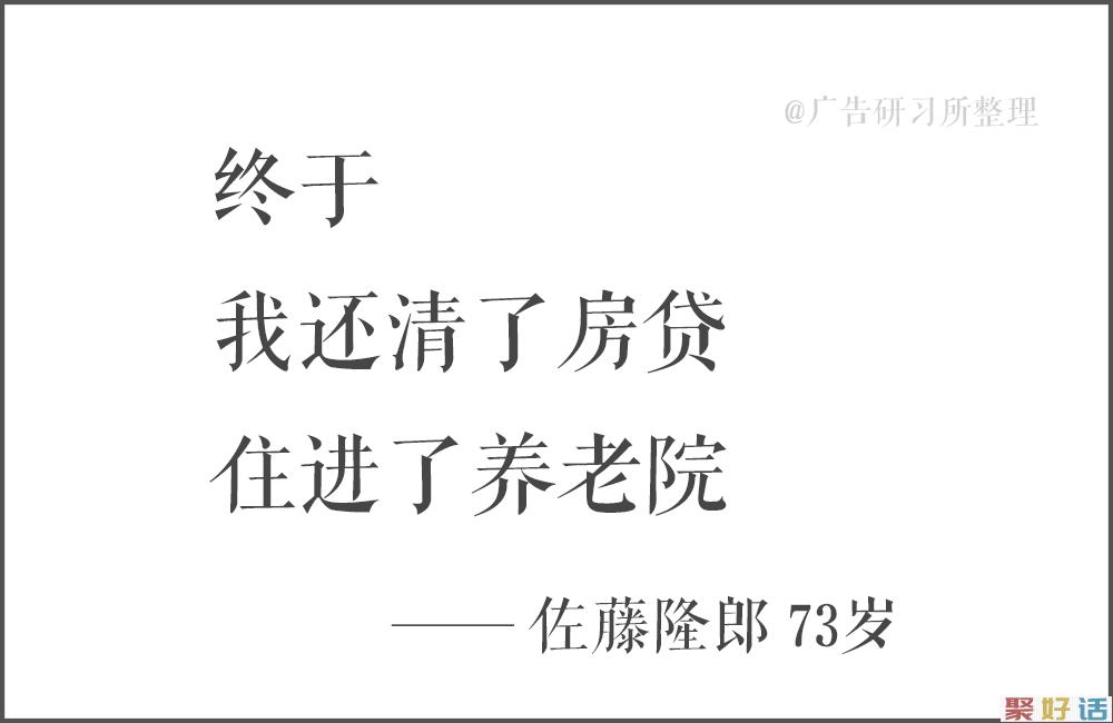 100句日本老人的退休文案 , 又心酸又好笑…插图17