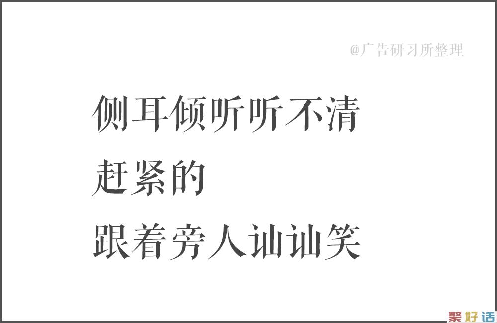 100句日本老人的退休文案 , 又心酸又好笑…插图88
