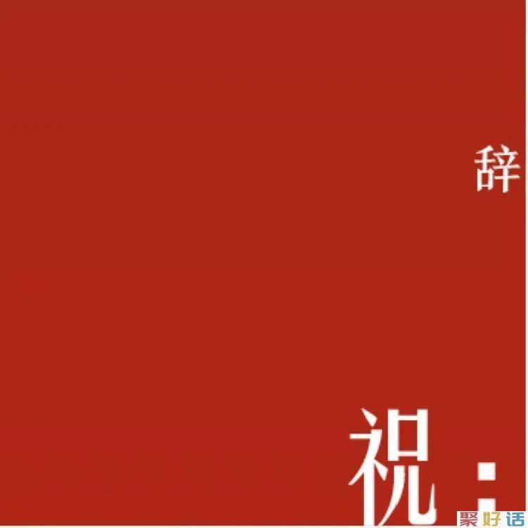 私藏春节文案,新年朋友圈九宫格必须是这个!插图8