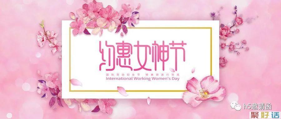 三八妇女节的来历和意义:愿妇女如愿,愿世间美好!插图