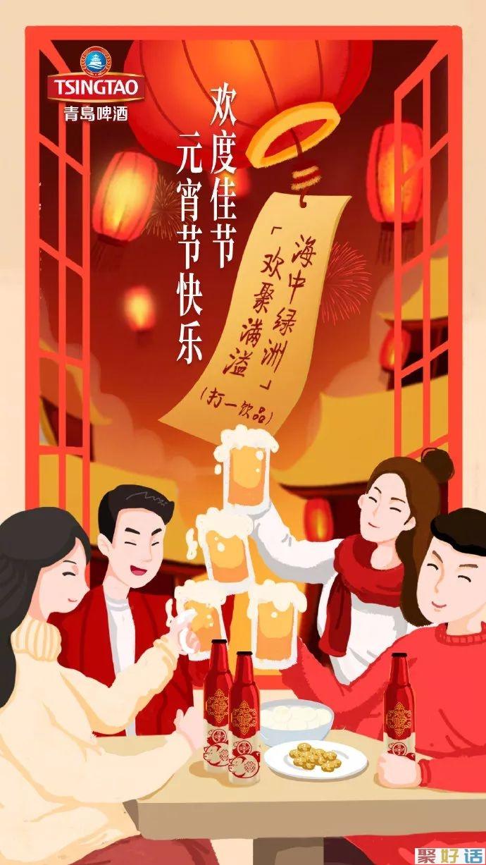 元宵节 | 祝福文案:尽享团圆,诸事圆满!插图4