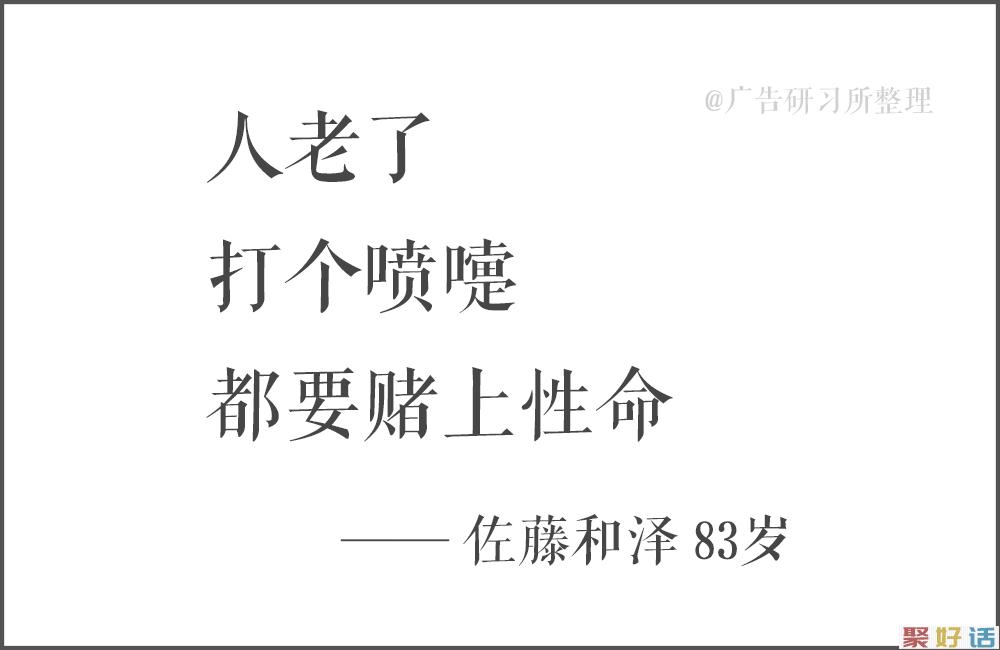 100句日本老人的退休文案 , 又心酸又好笑…插图